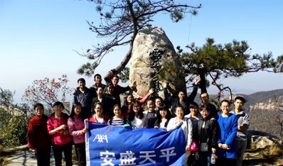 安盛天平潍坊公司组织秋季拓展训练活动