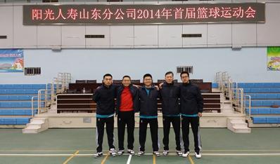阳光人寿潍坊公司举办秋季篮球选拔赛