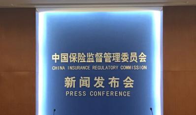 袁序成:商业养老保险发展情况及最新政策